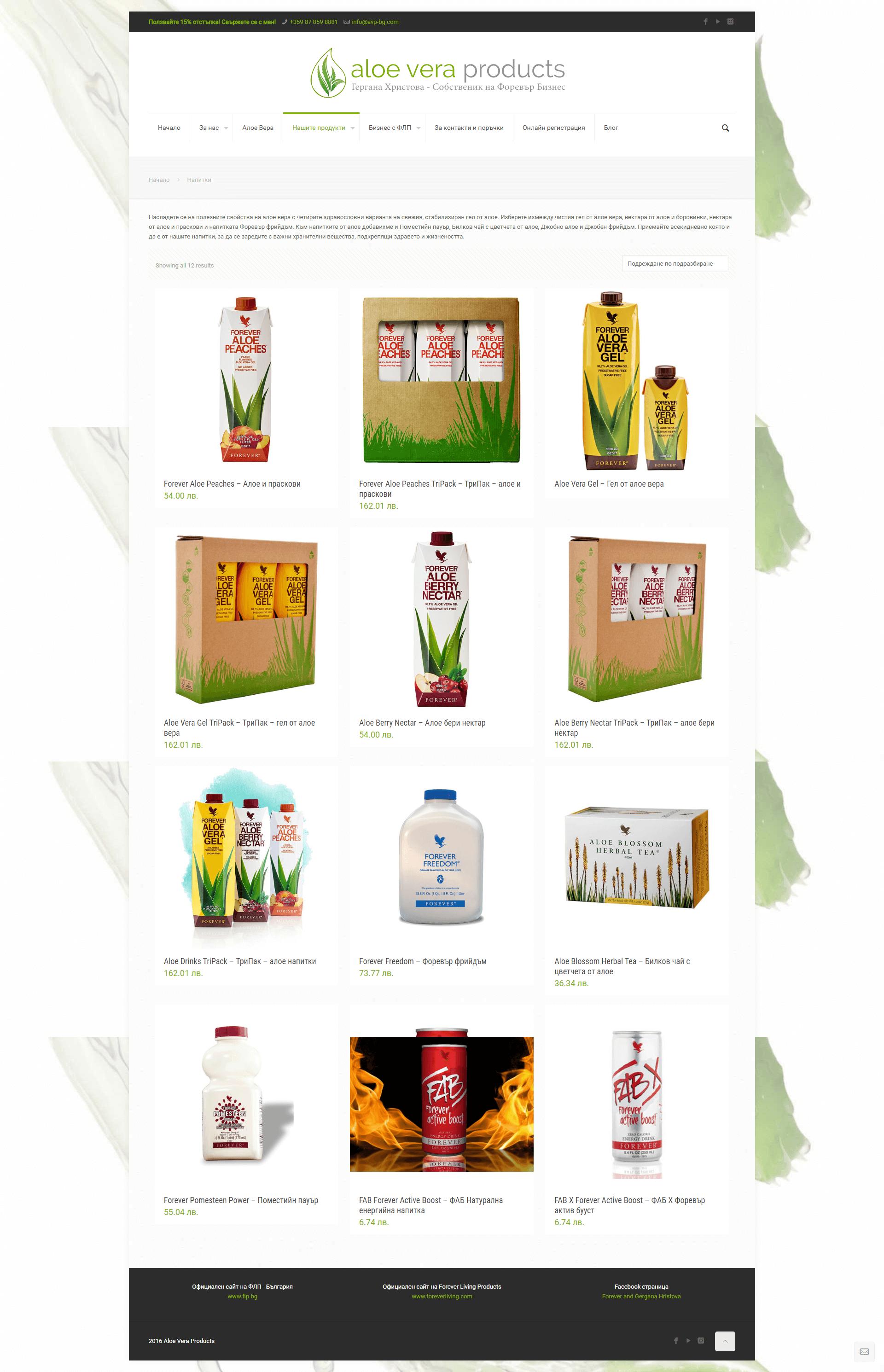 screenshot-product-category-drinks-avp-bg